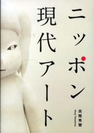 ニッポン現代ア-ト