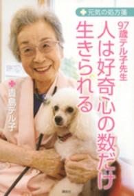 97歳テル子先生人は好奇心の数だけ生きられる 元気の処方箋