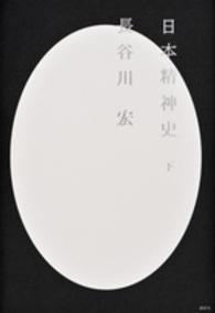 日本精神史 下