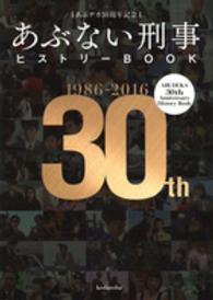 あぶない刑事ヒストリ-BOOK あぶデカ30周年記念 1986→2016
