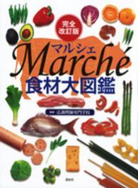 食材大図鑑 マルシェ  完全改訂版