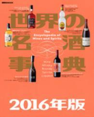 世界の名酒事典