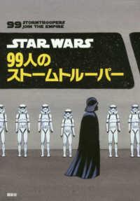 STAR WARS 99人のスト-ムトル-パ-