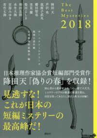ザ・ベストミステリ-ズ 2018 / 日本推理作家協会【編 ...