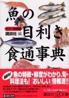 魚の目利き食通事典 カラー完全版