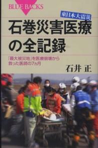 東日本大震災石巻災害医療の全記録 「最大被災地」を医療崩壊から救った医師の7ヵ月 (ブルーバックス ; B1758)