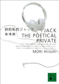 詩的私的ジャック 講談社文庫  [S&Mシリーズ]  [4]