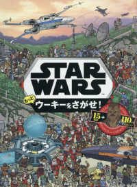 FIND BOOK<br> STAR WARS もっとウーキーをさがせ!