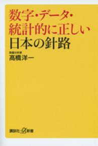 数字・デ-タ・統計的に正しい日本の針路