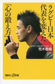 ラグビ-日本代表を変えた「心の鍛え方」