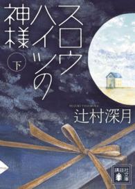 中学入試によく出る国語作品(1):辻村深月    …