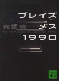 ブレイズメス1990