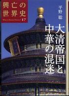 大清帝国と中華の混迷 興亡の世界史 : what is human history?