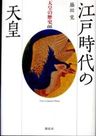 天皇の歴史 06巻