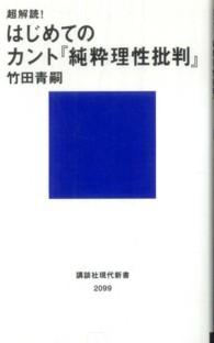 超解読!はじめてのカント『純粋理性批判』