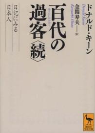 百代の過客 続 日記にみる日本人