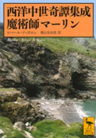 魔術師マ-リン 西洋中世奇譚集成