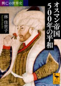 オスマン帝国500年の平和 興亡の世界史