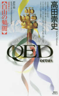 QED~ortus~白山の頻闇 講談社ノベルス