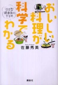 おいしい料理が科学でわかる  日本型健康食のすすめ