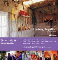 L`a‐bas,Papillon アーティストの庭から―My Favorite Garden&Interior in Paris