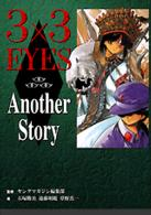 3×3 eyes another story KCデラックス