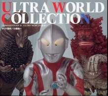 ULTRA WORLD COLLECTION―よみがえるVOLKS Jr.ULTRA WORLDの世界