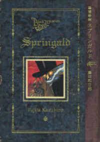 http://www.kinokuniya.co.jp/images/goods/ar2/web/imgdata2/40637/4063726304.jpg