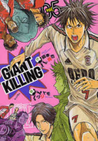 モーニングKC<br> GIANT KILLING 〈05〉