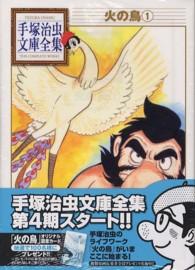 火の鳥 1 手塚治虫文庫全集 = Tezuka Osamu the complete works