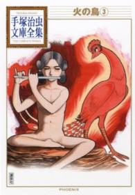 火の鳥 3 手塚治虫文庫全集 = Tezuka Osamu the complete works
