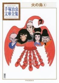 火の鳥 4 手塚治虫文庫全集 = Tezuka Osamu the complete works ; BT-155-165