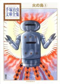 火の鳥 5 手塚治虫文庫全集 = Tezuka Osamu the complete works