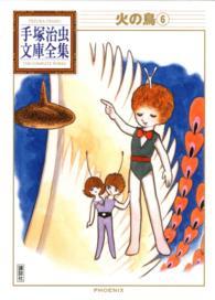 火の鳥 6 手塚治虫文庫全集 = Tezuka Osamu the complete works