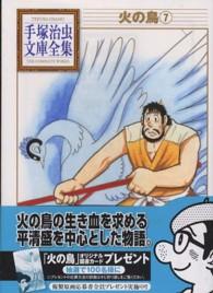 火の鳥 7 手塚治虫文庫全集 = Tezuka Osamu the complete works