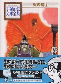 火の鳥 8 手塚治虫文庫全集 = Tezuka Osamu the complete works
