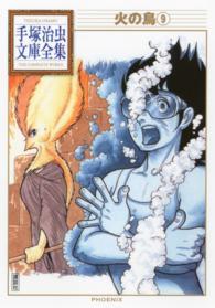 火の鳥 9 手塚治虫文庫全集 = Tezuka Osamu the complete works