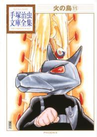 火の鳥 11 手塚治虫文庫全集 = Tezuka Osamu the complete works