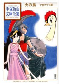 火の鳥 少女クラブ版 手塚治虫文庫全集 = Tezuka Osamu the complete works