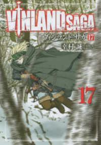ヴィンランド・サガ 17