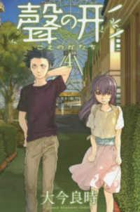 聲の形 4 講談社コミックスマガジン KCM5111 SHONEN MAGAZINE COMICS