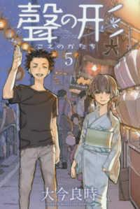聲の形 5 講談社コミックスマガジン KCM5165 SHONEN MAGAZINE COMICS
