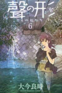 聲の形 6 講談社コミックスマガジン KCM5221 SHONEN MAGAZINE COMICS