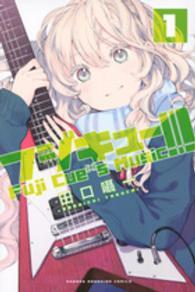 フジキュ-!!!~Fuji Cue's Music~ 1