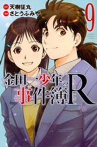 金田一少年の事件簿R 9