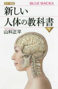 カラー図解新しい人体の教科書