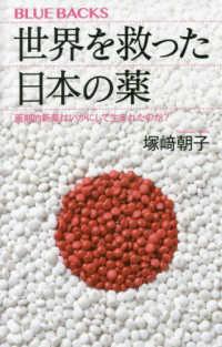 世界を救った日本の薬 画期的新薬はいかにして生まれたのか? ブルーバックス B-2050