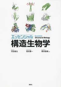 構造生物学 Structural biology