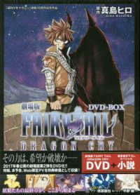 <DVD> 講談社キャラクターズライツ<br> DVD>劇場版FAIRY TAIL DRAGON CRY DVD BOX