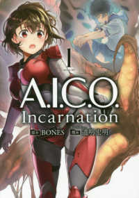 シリウスKC<br> A.I.C.O.Incarnation 〈1〉